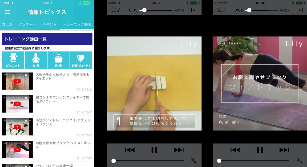 トレーニング動画_画面イメージ
