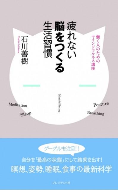 石川善 図1