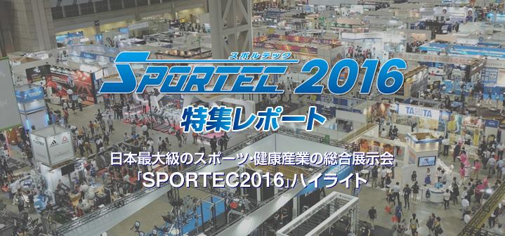 sportec2016-_rp