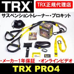 trx-pro4-1