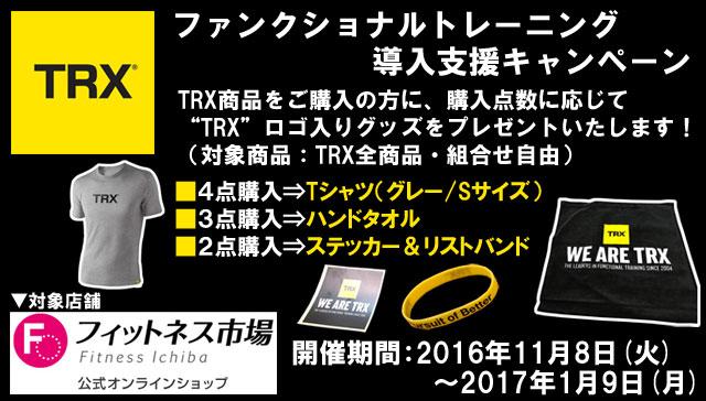 161108trxcampaign-640x364-1