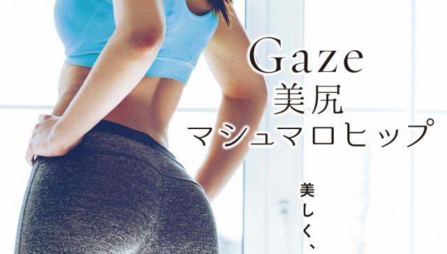 s_Gaze美尻マシュマロヒップ