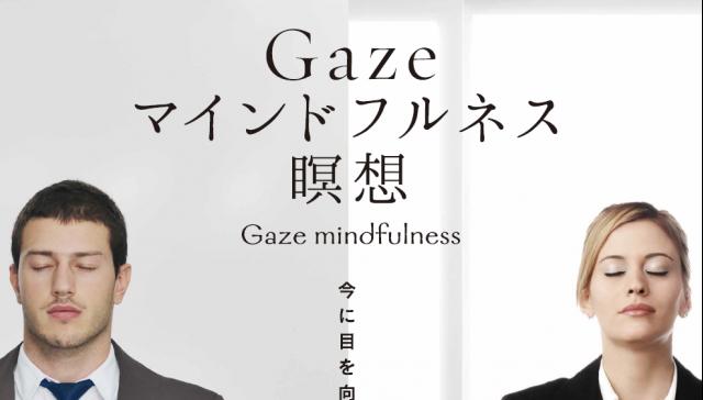 s_Gazeマインドフルネス瞑想