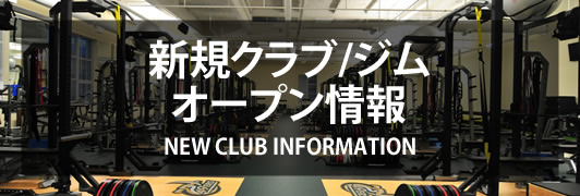 新規クラブ/ジムオープン情報