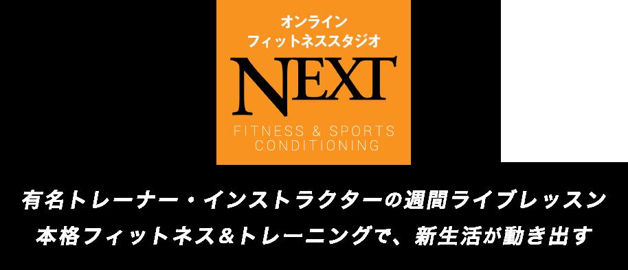 有名トレーナー・インストラクターの週間ライブレッスン 本格フィットネス&トレーニングで、新生活が動き出す